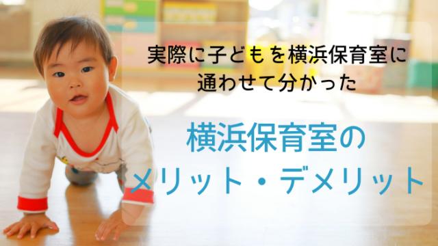 横浜保育室とは?メリット・デメリットをご紹介!
