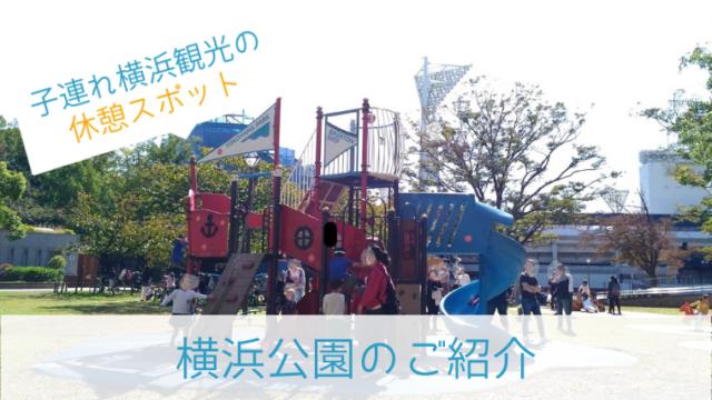 横浜公園のご紹介